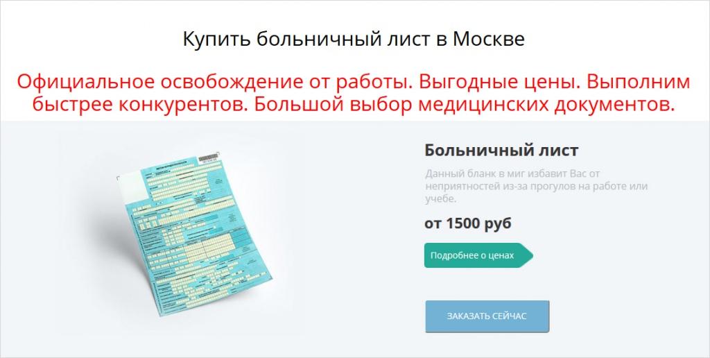 Купить больничный лист по беременности в Лобне